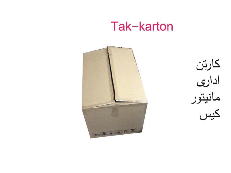 22 - فروش کارتن اسباب کشی در تهران | کارتن فروشی تک کارتن | کارتن اداری