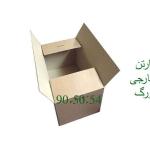 5 1 1 150x150 - خرید و فروش کارتن جهت بسته بندی