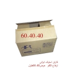 12 150x150 - کارتن اثاث کشی-کارتن اداری |کارتن زونکن|کارتن چینی|کارتن دسته دوم