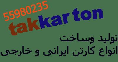 خرید و فروش کارتن و خدمات در تک کارتن 1