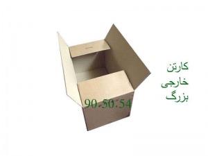 5 1 1 300x225 - کارتن اسباب کشی و اداری | کارتن زونکن| کارتن زونکنی|کارتن خالی