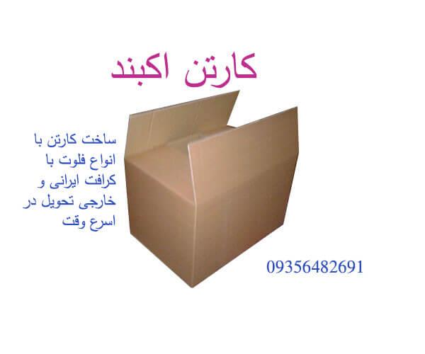 carton new111 1 - کارتن اسباب کشی دست دوم