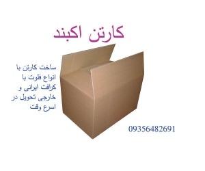 خرید و فروش کارتن جهت بسته بندی