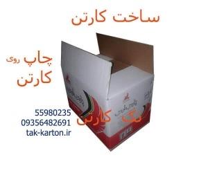 مرکز فروش کارتن در تهران