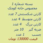 1 150x150 - بسته 1266