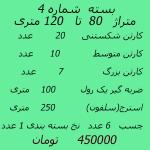 4 150x150 - بسته 1211