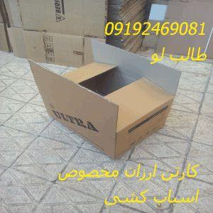 خرید لوازم بسته بندی برای اسباب کشی
