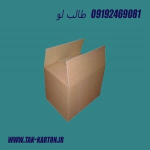 carton-asbabkesh