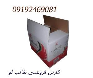 خرید و فروش کارتن تک کارتن