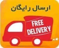 بسته های ویژه ارسال رایگان
