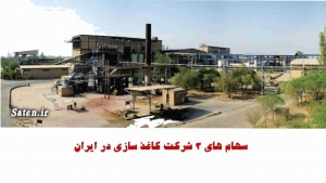 سهام های 3 شرکت تولید کاغذ در ایران 1
