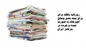 روزنامه باطله برای اسباب کشی